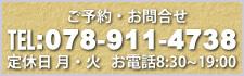ヘアサロン明石 (有)明石理容の電話番号 TEL:078-911-4738