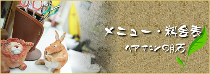 明石駅前のメンズヘアサロン理容室「ヘアサロン明石」のメニュー・料金表ページタイトルバナー
