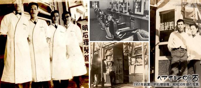 昭和30年頃の明石理髪館の写真
