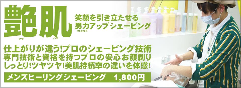 メンズシェービングサービス。店長おすすめ男性のお顔剃り癒しサービス1,800円のバナー画像