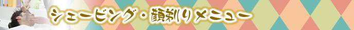 顔剃り・シェービングメニュー・料金表バナー