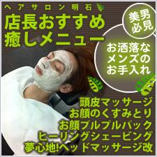 森岡店長おすすめ癒しメニューのページバナー。お顔のくすみとり、お顔プルプルパック、頭皮マッサージ(頭皮のお掃除)、肩揉みマッサージ、夢心地!ヘッドマッサージ改(ヘッドスパ)、メンズヒーリングシェービングのご案内