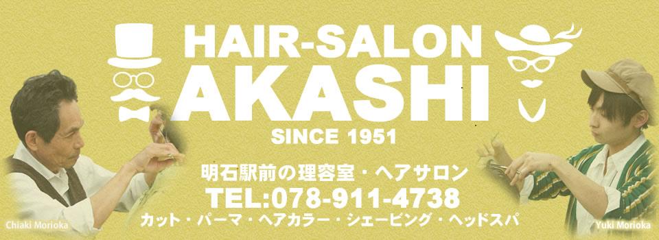 有限会社明石理容が運営する明石駅前の理容室「ヘアサロン明石」は、明石市、神戸市西区、舞子のお客様にご利用頂く老舗散髪店です。顔そりシェービング,ヘッドスパマッサージのヒーリングヘアサロン